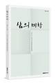 의사수필동인 박달회 '삶의 미학' 출간