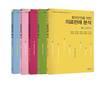 연세의대 '환자안전을 위한 의료판례 분석' 시리즈 추가 출간