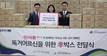 동국제약, 독거노인센터에 구강용품 '효박스' 전달