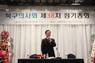 대구시북구의사회 노성균 현 회장 재 선출