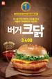 롯데리아 신제품 '버거크닭' 한정 판매