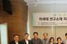 중앙대병원 '차세대 연구소재 지원사업 혁신 전략' 교류회 개최