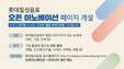 '오픈 이노베이션' 롯데칠성 홈페이지 개설