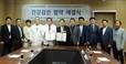 동남권원자력의학원, 정관일반산업단지와 건강검진협약