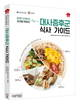CJ프레시웨이 '대사증후군 식사 가이드' 출간