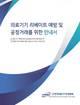 의료기기협회, 리베이트 예방·공정거래 안내서 발간