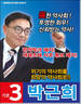 박근희 후보, 심야약국 부가세 감면 추진 약속