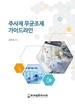 한국병원약사회 '주사제 무균조제 가이드라인' 발간