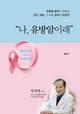 건국대병원 양정현 센터장, '나, 유방암이래' 책 출간
