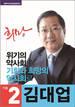 김대업 후보 '회원고충처리단' 구성 밝혀